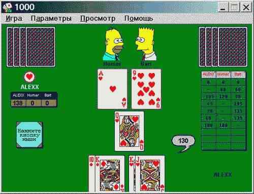 скачать карточную игру тысяча на андроид - фото 9